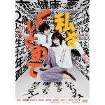 映画『私をくいとめて』DVD 2021年4月14日発売