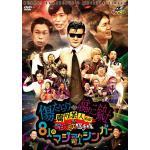 【HMV・Loppi限定】「ゴッドタン第16弾 腐り芸人セラピーSP(...