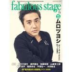 ムロツヨシ『fabulous stage Vol.14』表紙・巻頭に登...