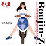 大友克洋×江口寿史 SFアニメ映画『老人Z』サントラが初アナログ化