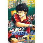『新テニスの王子様』32巻発売!勝利の女神は手塚、幸村どちらに微笑むの...