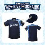 北海道日本ハムファイターズ「北海道シリーズ2021 WE LOVE H...