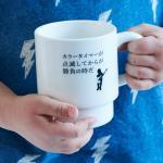 小沢健二 最新シングル『ウルトラマン・ゼンブ』公式マグカップ 限定発売...