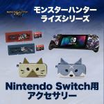 『モンスターハンターライズ』 Nintendo Switch用アクセサ...