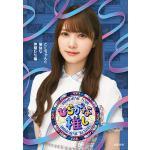 けやき坂46 「ひらがな推し」 Blu-ray 5タイトル同時発売