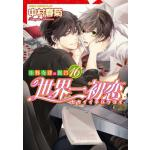 『世界一初恋』16巻発売!ついに高野に告白!?