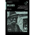 ディスク・セレクション・シリーズから、2011年刊行の『ブルース』がリ...
