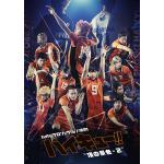 ハイパープロジェクション演劇「ハイキュー!!」頂の景色・2 Blu-r...