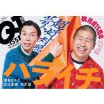 ハライチ 結成15周年記念70ページ特集!『クイック・ジャパン155』
