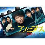 """ドラマ『アノニマス〜警視庁""""指殺人""""対策室〜』Blu-ray&DVD ..."""
