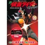『新 仮面ライダーSPIRITS』28巻発売!特装版はアマゾンライダー...
