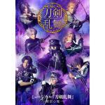 ミュージカル『刀剣乱舞』—東京心覚— Loppi・HMVオリジナルグッ...