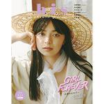 上國料萌衣(アンジュルム) 特典付き『bis』4月1日発売!
