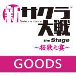 3/21公演「新サクラ大戦 the Stage 〜桜歌之宴〜」オフィシ...