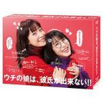 ドラマ『ウチの娘は、彼氏が出来ない!!』Blu-ray&DVD-BOX...