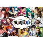 「テレビ演劇 サクセス荘3」Blu-ray&DVD 2021年7月30...