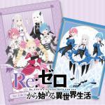 『Re:ゼロから始める異世界生活』よりローソンオリジナルクリアファイル...