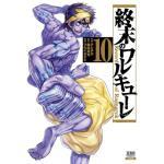 『終末のワルキューレ』10巻発売!雷電為右衛門VSシヴァ、第五回戦堂々...