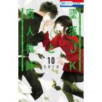『墜落JKと廃人教師』10巻発売!ついに、灰仁の「遺書」を手に取る扇言...
