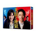 日曜劇場『天国と地獄 〜サイコな2人〜』Blu-ray&DVD-BOX...