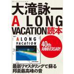 大滝詠一『A LONG VACATION』40周年関連本特集