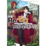 『Re: ゼロから始める異世界生活』26巻発売!さあ、始めよう。英雄な...