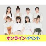 つばきファクトリー 2ndアルバム発売記念 オンラインお話し会開催決定...