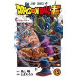 『ドラゴンボール超』15巻発売!神の力を前に悟空は!?