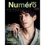 町田啓太 表紙版『Numero』3月27日発売!