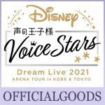 「Disney 声の王子様 Voice Stars Dream Live 2021」オフィシャルグッズオンライン販売受付中!