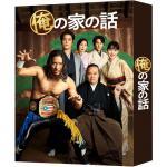 ドラマ『俺の家の話』Blu-ray&DVD 2021年8月13日発売決...