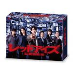 ドラマ『レッドアイズ  監視捜査班』Blu-ray&DVD 2021年...