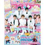 『Aneひめ Vol.10』発売!表紙はKing & Princeがが...