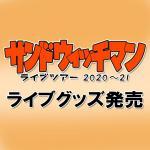 「サンドウィッチマンライブツアー2020〜21」オフィシャルグッズ