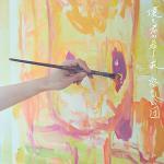 空気公団のニューアルバム『僕と君の希求』がアナログ盤でもリリース