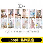 CIX×幻冬舎文庫『CIX文庫』Loppi・HMV限定発売!
