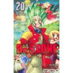 『Dr.STONE』20巻発売!千空とDr.ゼノ、奇跡の共闘!!