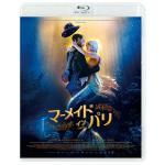 映画『マーメイド・イン・パリ』Blu-ray&DVD 2021年7月2...