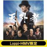 《Loppi・HMV限定販売》三浦春馬が全身全霊で挑んだ主演作『天外者...