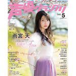 雨宮天 特典付き『声優グランプリ』4月9日発売!