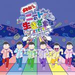 「おそ松さん 〜ニートの生きざま展〜」オフィシャルグッズがオンラインで...