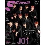 JO1 「S Cawaii!」メンズ特集号第2弾の表紙に登場!