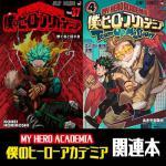 【特集】『僕のヒーローアカデミア』コミック・ノベルまとめ!劇場版ノベラ...