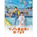 「でっけぇ風呂場で待ってます」Blu-ray/DVD 発売決定
