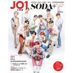 JO1『SODA PLUS vol.8』表紙・巻頭に登場!