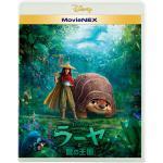 『ラーヤと龍の王国 MovieNEX』2021年5月21日発売