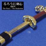 抜刀可能!映画「るろうに剣心 最終章」刀型キーホルダー