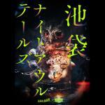 朗読劇第一弾「池袋ナイトアウルテールズ」キャスト登壇スペシャルイベント...