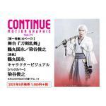 『CONTINUE』VOL.71 予約開始!舞台「刀剣乱舞」特集!