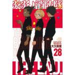 『炎炎ノ消防隊』28巻発売!星の存亡をかけた「天照」防衛戦、開戦!
